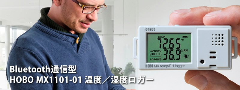Bluetooth通信型 HOBO MX1101-01温度/湿度ロガー